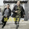American Society of Cinematographers Expands Educational Initiatives in China